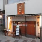 天ぷら八兵衛 - 「黄金市場」内に有ります♪