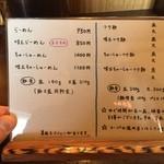 麺処 と市 - メニュー