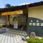 池田温泉 -