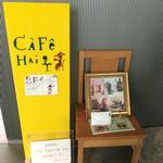 CAFE HAI - 入口