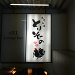 九州鳥酒 とりぞの 六本木 - 階段降りると入り口