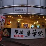 麺屋 多華味 - 何だかSFパノラマなお店(2016年3月6日)