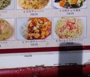 李さんのおいしい中華屋 -
