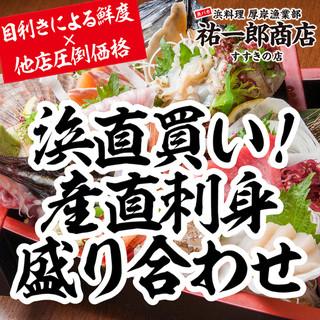 【すすきの駅徒歩3分】厚岸漁協直送の絶品料理をご堪能下さい!