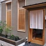 鳥匠 いし井 - 狭い路地に木の香り漂うような玄関。
