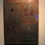 BAR YUMOTO - 控えめな看板