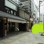 御菓子司 本家 菊屋 奈良三条通店 - お店の外観(2016.04)
