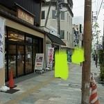 白玉屋榮壽 - お店の外観(2016.04)