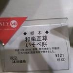 菓遊庵 - 和楽互尊 いそべ餅の商品札