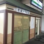KIOSK勝田そば -