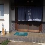 50169157 - 松鶴庵の玄関。