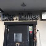 ビアカフェあくら - 玄関です。