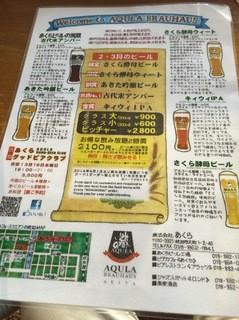 ビアカフェあくら - ビールの種類です。