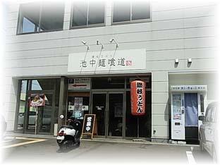 うどん研究所 麺喰道