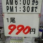 50172044 - 日によりお値段変動