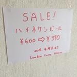 LUMBINI CURRY HOUSE -