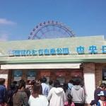 ひたち海浜公園中央口売店 -