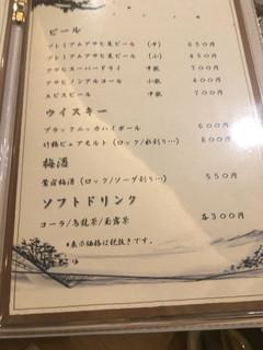 鮨 ほまれ -