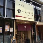 天ぷら いづも - 外観です