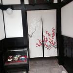 茶房 ぎゃらりー かさの家 -