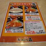 5018550 - 2010/09/07 とんかつ かつ喜 和泉中央店
