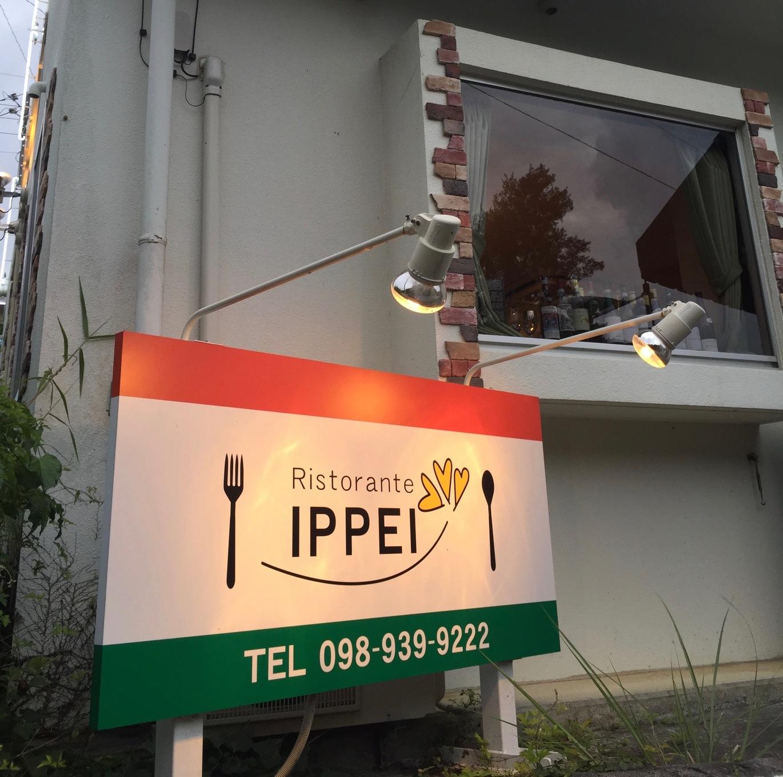 Ristorante IPPEI