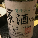 まるた海道 - [2016.3]終始、原酒をいただきました(^^)/