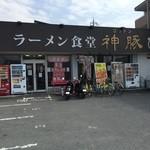 ラーメン食堂 神豚 - お店の外観