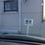 50192827 - 駐車場