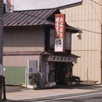 照井菓子店 - (2016年4月)