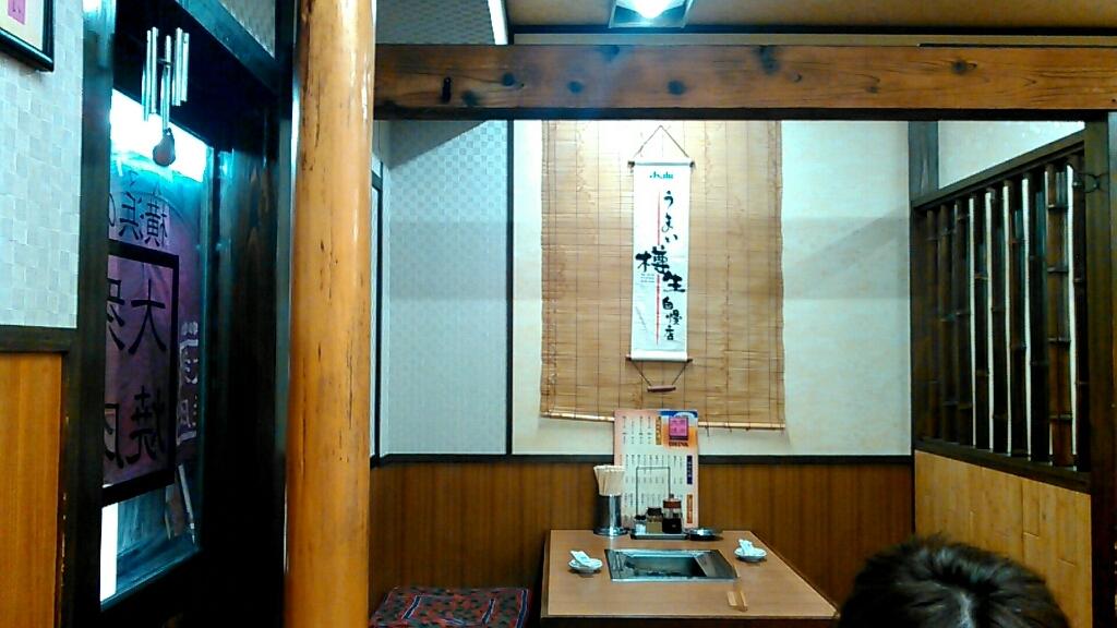 横浜の大衆焼肉 弘明寺駅前店