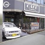 カフェ ガレージ -
