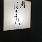 鮨 ほまれ - 屋号行燈