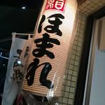 鮨 ほまれ - 提灯