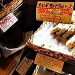 ブレッド&サーカス - ソフトくるみパンなどの棚