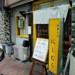 にしむら - 店前の風景
