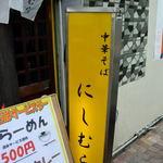 にしむら - 行燈