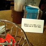 502109 - テーブル会計です
