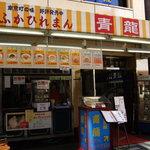広東菜館 青龍 -