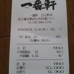 長浜豚骨ラーメン 一番軒 - レシート