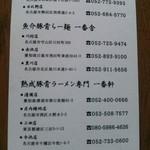 長浜豚骨ラーメン 一番軒 - チェーン店