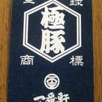 長浜豚骨ラーメン 一番軒 - 名刺