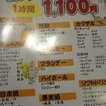 50201476 - 1時間飲み放題1100円コース♪これがあるのは大きい!