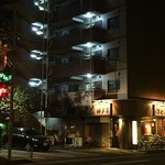 炭火焼肉 神戸亭 - 国道122号線沿い、金の牛の看板が目印!!