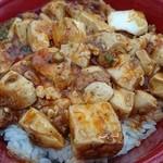 味道本色 - テイクアウトの麻婆豆腐弁当