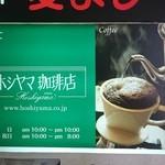 ホシヤマ珈琲店 - 看板