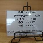 麺屋 彰 - メニュー