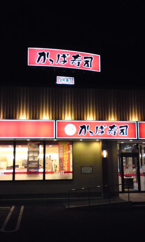 かっぱ寿司 渋川店
