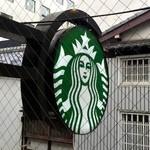 スターバックス・コーヒー - 看板