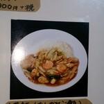 中華食堂 くろ - メニューです。